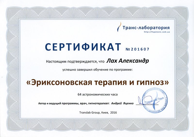 Сертификат эриксоновская терапия и гипноз.