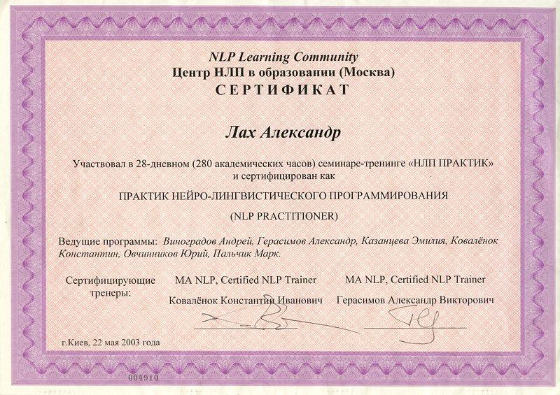 Практик нейро-лингвистическое программирование, NLP practitioner, центр нлп, сертификат.