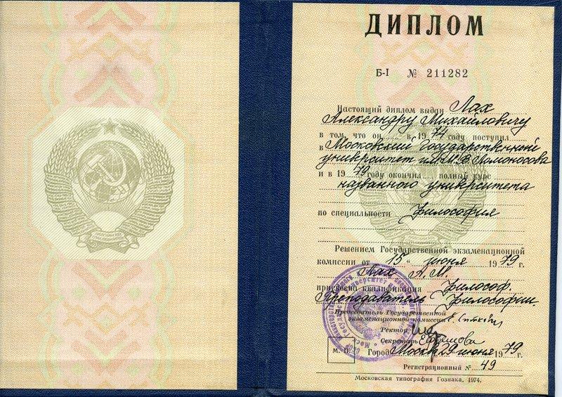 Диплом научного университета имени Ломоносова по специальности философия.